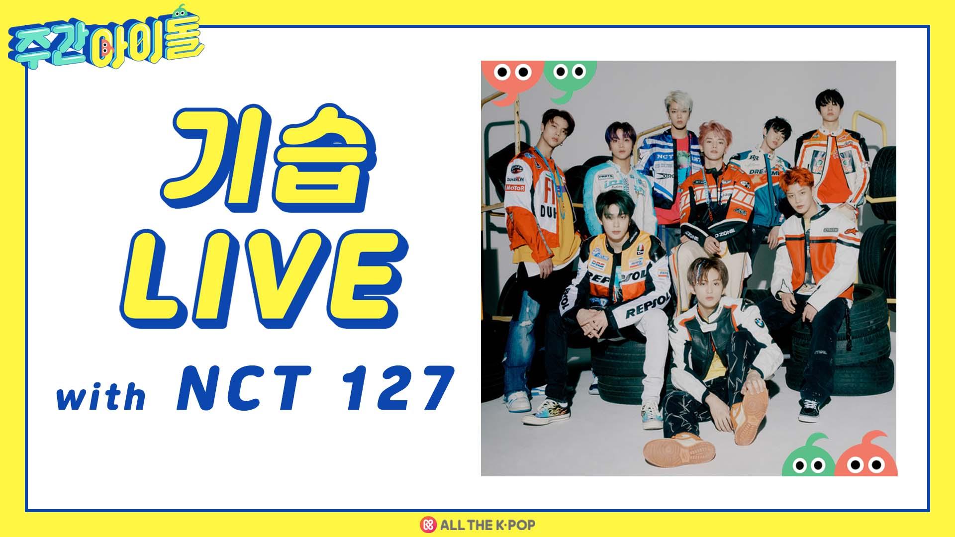 [주간아이돌] 기습 라이브 with NCT 127