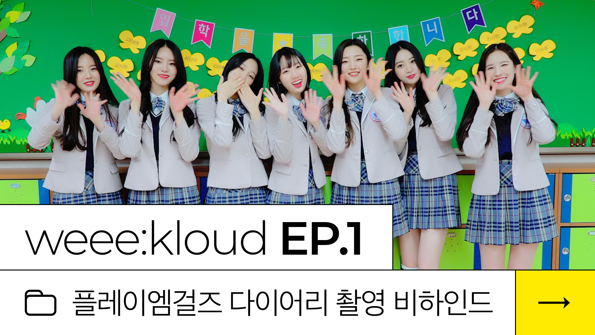 [weee:kloud] EP.1 플레이엠걸즈 다이어리 촬영 비하인드