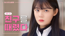 You're Everything in My World [Girls' World] EP.12