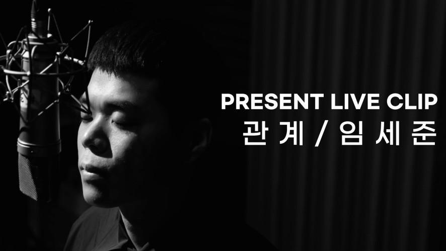 [PRESENT] IM SE JUN (임세준) - EMPTY (관계) STUDIO LIVE CLIP
