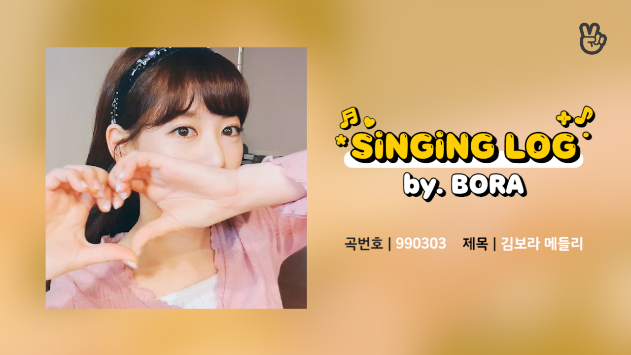 [VPICK! Singing Log] Cherry Bullet 보라의 싱잉로그🎤🎶 (BORA's Singing Log)