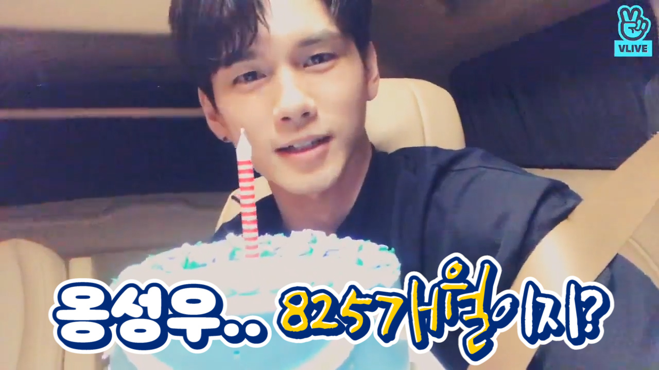 [ONG SEONG WU] 랑증맞은 떵우야 825개월이 지나도 사랑해🎂💕 (Congratulations on WELO's 1st anniversary!)