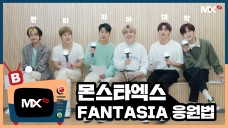 [MONCHANNEL][B] EP.174 'FANTASIA' Cheer Guide Video