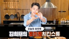 [VPICK! HOW TO in V] HOW TO COOK KIM HEE JAE's Tomato Chicken Stew🍅