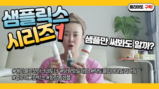 (ENG) Sample Cosmetics Review 샘플만써봐도 알까? 화장품샘플로 한달살기 (feat.얼루어 그린박스)