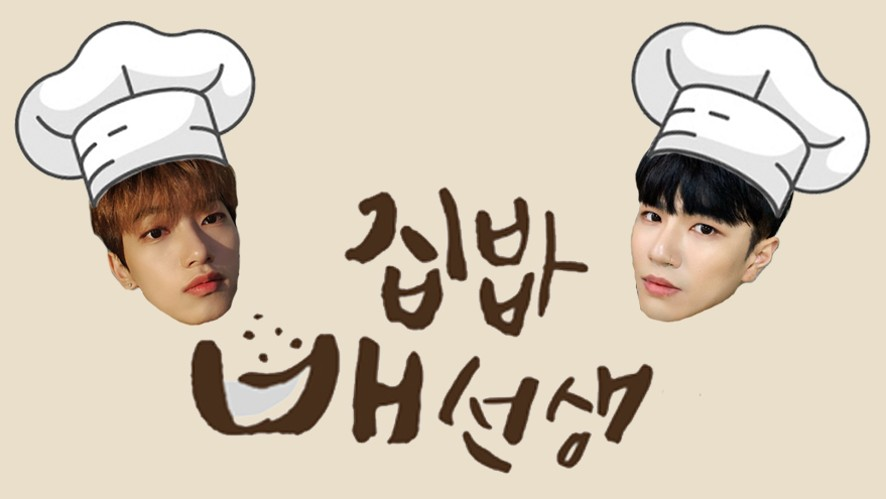 [VANNER] 집밥 배선생 #1 (Feat. 맏막즈)