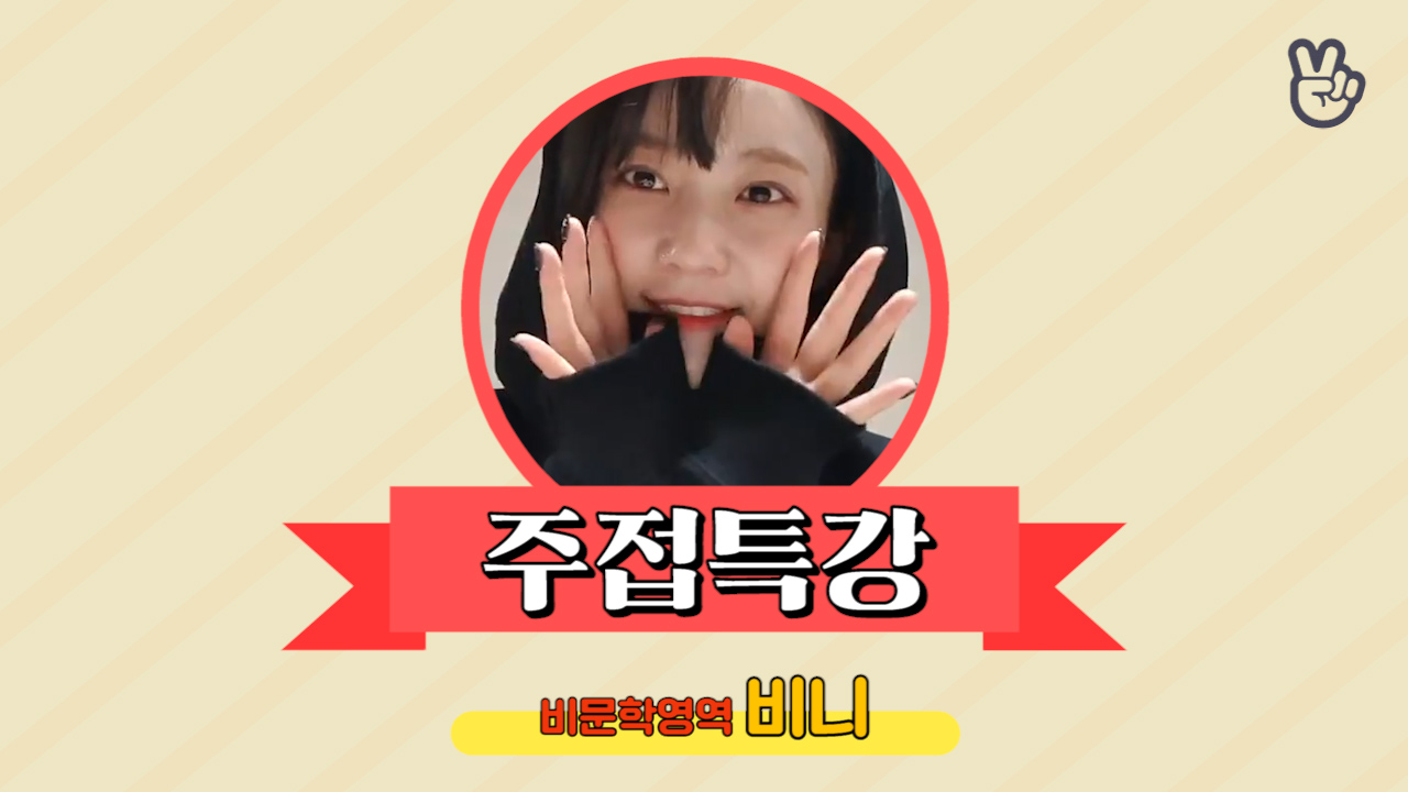 [VPICK! 주접특강] OH MY GIRL 비니 영역🐰 (BINNIE reading lovely comments)
