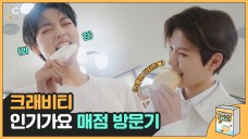 [C-Real] CRAVITY's visit to snack bar of Inkigayo l CRAVITY