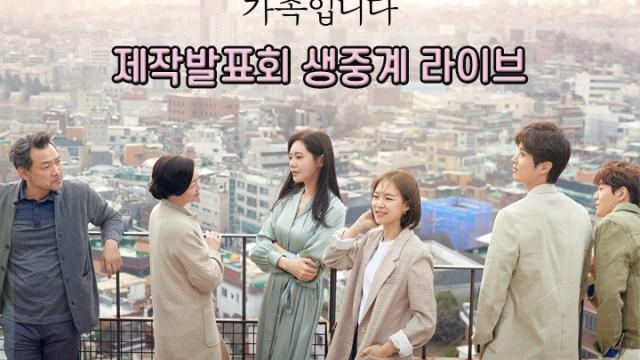 [FULL] tvN 월화드라마 (아는 건  별로 없지만) 가족입니다_제작발표회