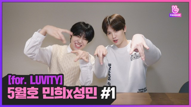 [for. LUVITY] May Issue Minhee x Seongmin #1