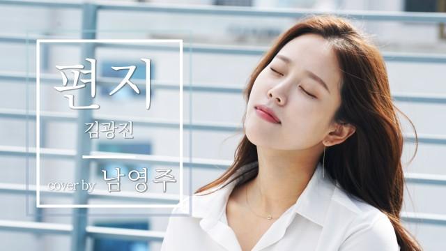 [남영주] 김광진 - 편지 Cover