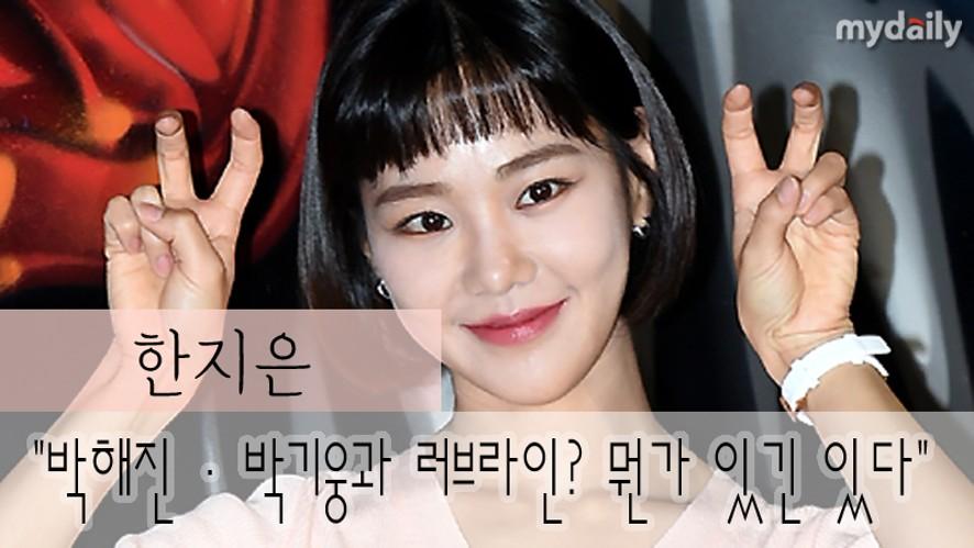 [Han jieun] attends the premiere of the drama 3