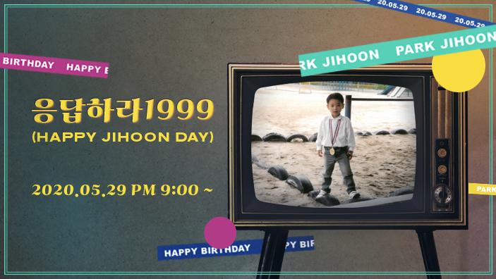 응답하라 1999 (HAPPY JIHOON DAY🎉)