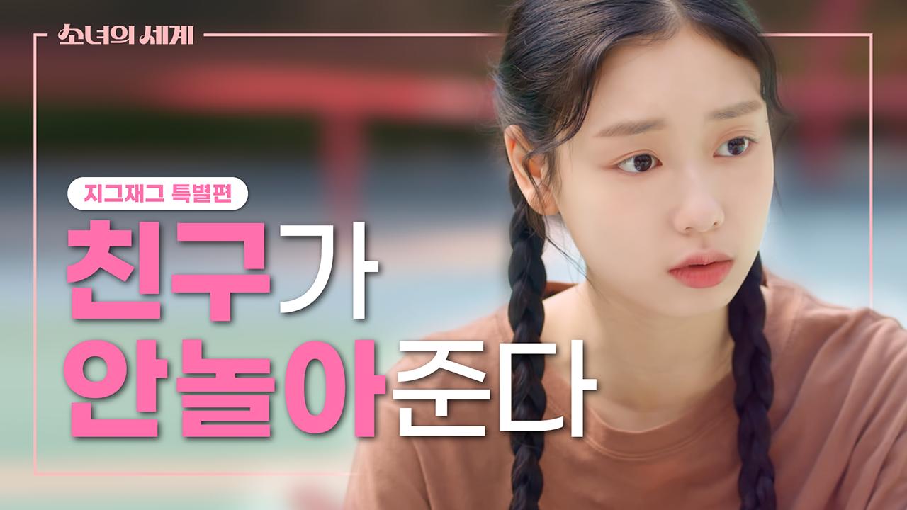 옷 잘입는 친구의 비밀 [소녀의 세계x지그재그 특별편]