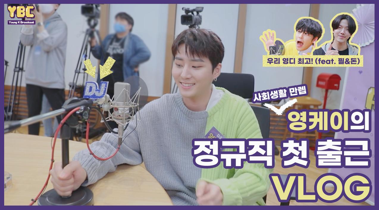 [YBC(Young K Broadcast)] Ep.4 신입사원 VLOG | 정규직 DJ 영케이의 첫 출근부터 퇴근까지!