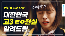 Is it an inspection of the life of a high school senior? OMG [In Seoul in five minutes]