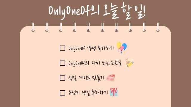 OnlyOneOf의 마무리 방송
