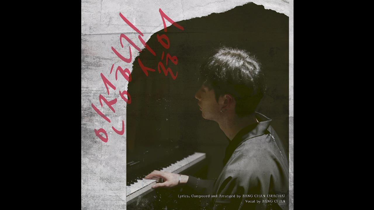 """[Stray Kids(스트레이 키즈) : SKZ-RECORD(슼즈 레코드)] 방찬 """"인정하기 싫어"""""""