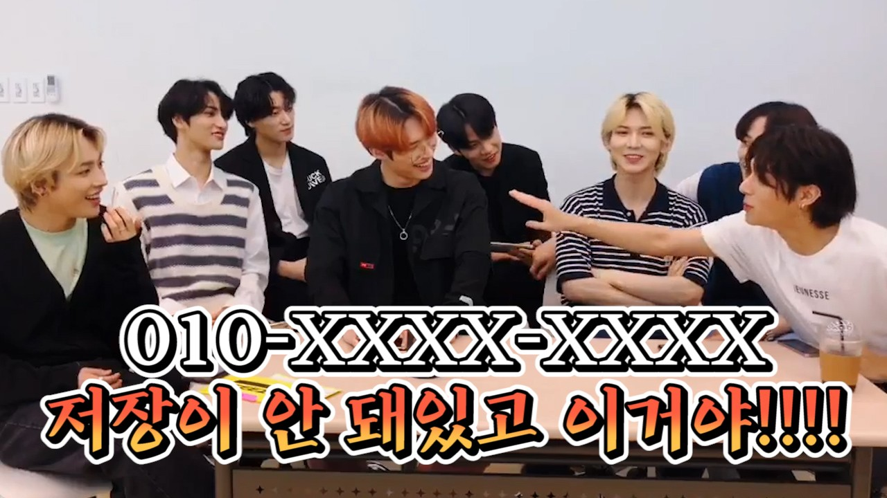 [ATEEZ] 🕊~본격 해명 방송 잃어버린 전화번호를 찾아서~🕊 (ATEEZ talking about phone number episode)