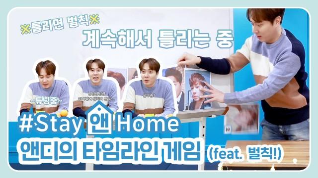 [●앤디REC] #Stay앤Home 앤디의 타임라인 게임!(feat.소원 벌칙)
