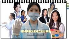 [조이현] 조이현's 캘린더 ㅣ 조이현 V라이브