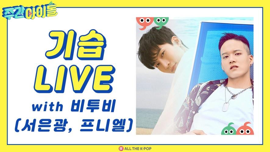 [Weekly Idol] Surprise Live with BTOB's Seo Eunkwang, Peniel