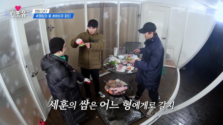 [Heart 4 U #Suho] EP16 #H4U EXO-SC Episode(?) #BBQ Party #Where is Sehun's Wrap