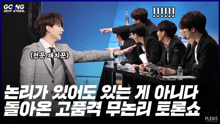 [GOING SEVENTEEN 2020] EP.18 Debate Night Ⅱ #1