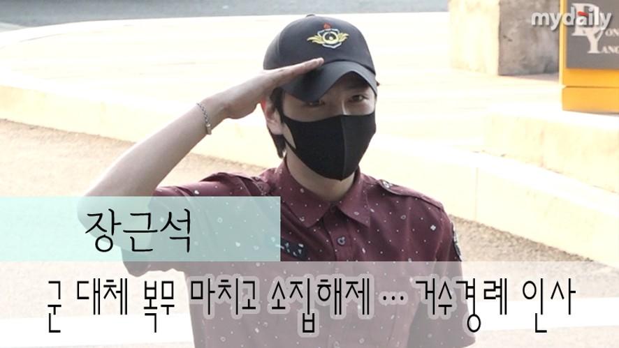 [Jang Geun suk] discharged from Military