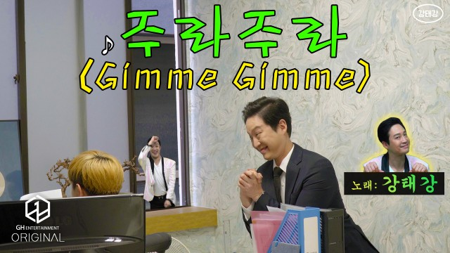 [cover] 강태강 - 주라주라 | 둘째이모 김다비