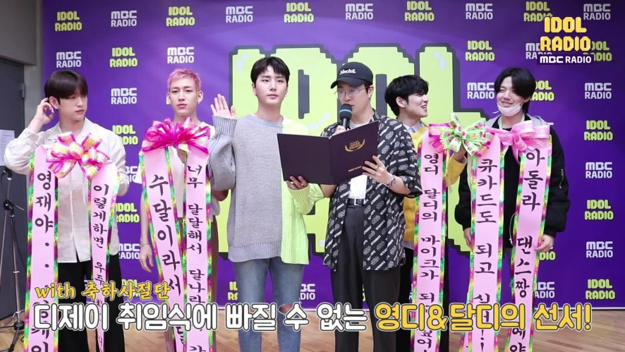 [Behind Idol Radio] ep594 Youngjae & Young K First Show BEHIND