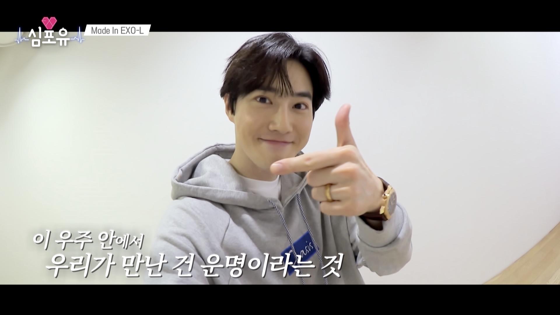 [심포유 #수호] #Special Clip #Made In EXO-L