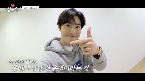 [심포유 #수호] #Special Clip #Made In EXO-L