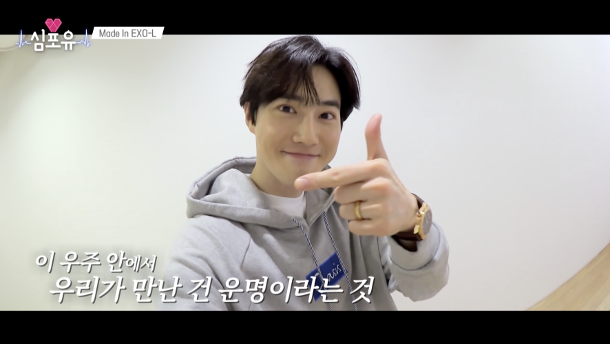 [Heart 4 U #Suho] #Special Clip #Made In EXO-L