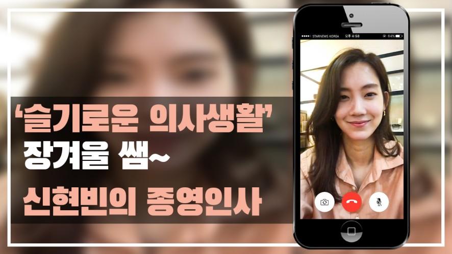 '슬기로운 의사생활' 장겨울 쌤~, 신현빈의 종영인사