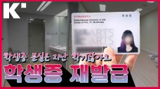 학생증 분실은 지난 학기잖아요(Feat.벌새)(한예종 비디오그래퍼/K-Arts Life)