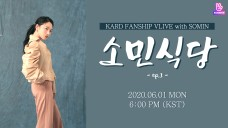 [REPLAY] [VFANSHIP LIVE] Somin's Kitchen EP.01