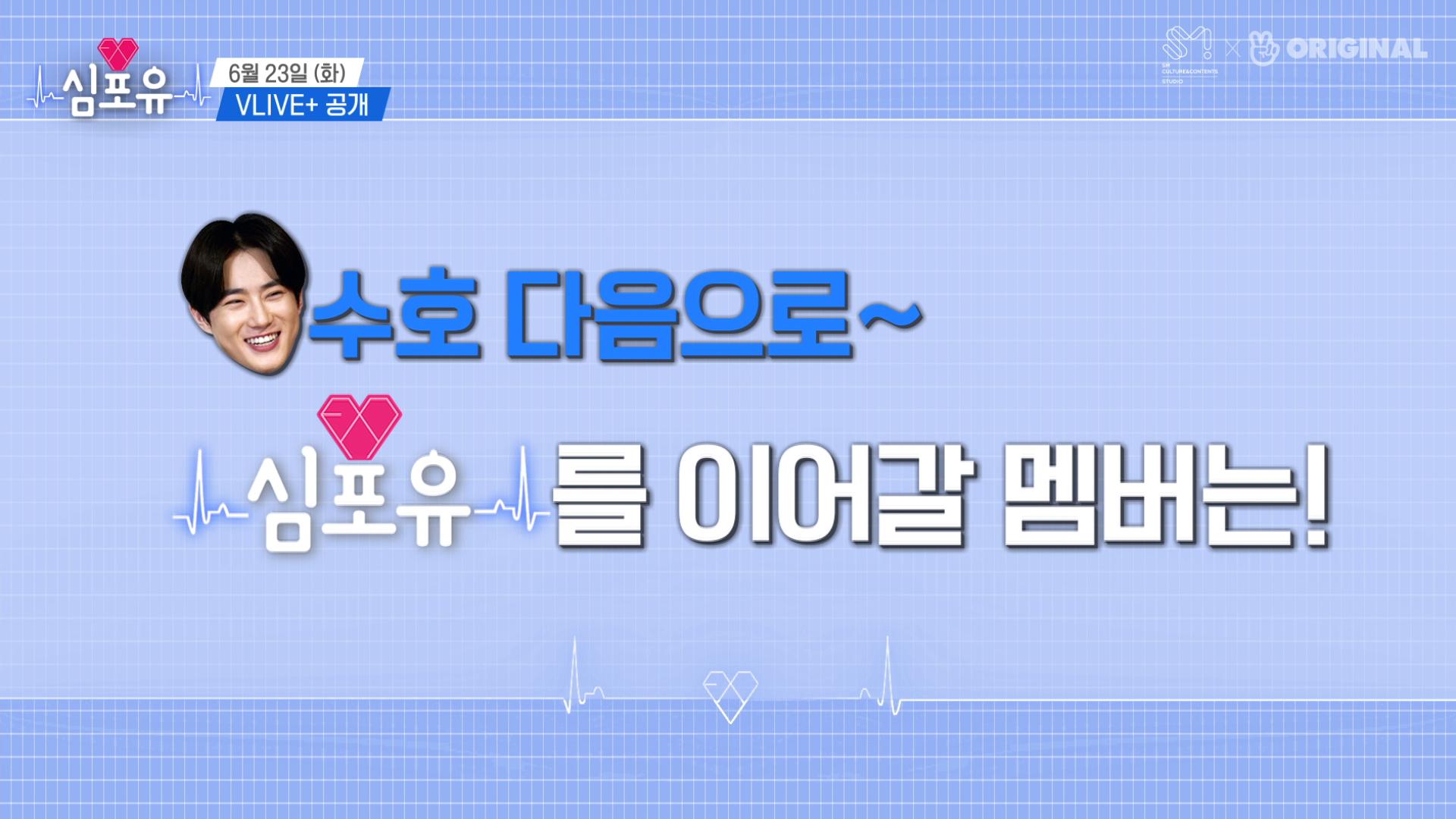 [심포유 #수호] #다음심포유멤버?! #특별예고 #아직안끝났수호
