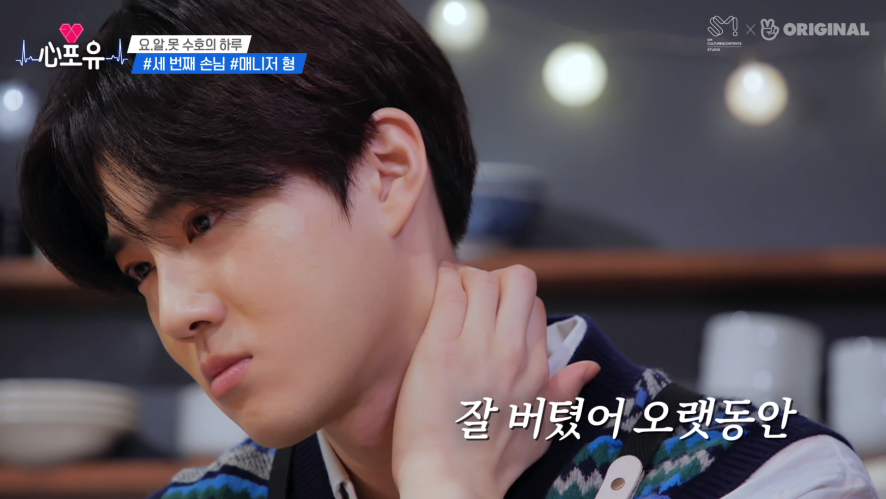 [Heart 4 U #Suho] EP23 #You endured it well all this time #Suho's tears #Chef Su now closed