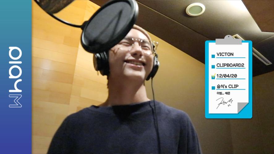 VICTON CLIPBOARD 2 Seungsik Cover Songs Chorus Recording (Dubbing Sejun)