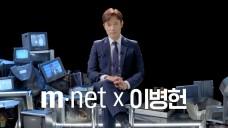 Mnet x 이병헌 | 25 Mnet Interview