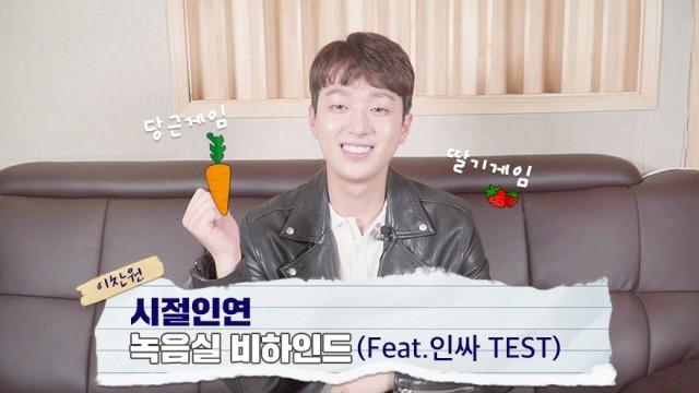 [단독공개] 이찬원 Lee Chan Won 인싸 테스트 l 당신은 인싸인가요?(feat. 시절인연)