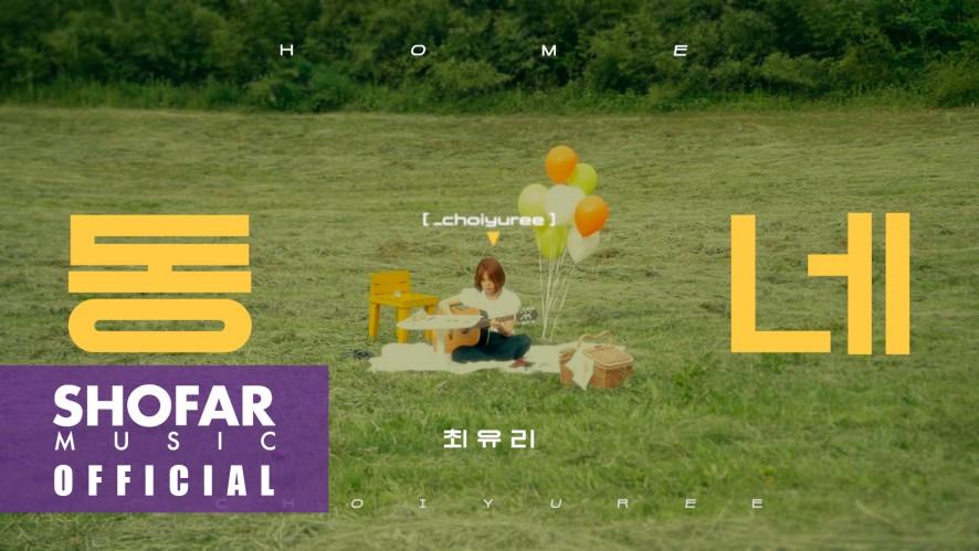 [Teaser] 최유리 - '동네' D-1