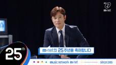 [Mnet] 25 Mnet x #이병헌 '이병헌의 25주년 축하 메시지 공개💌'