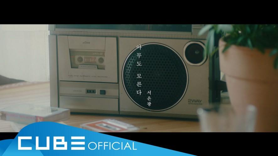 서은광 (SEO EUNKWANG) - '아무도 모른다 (No One Knows)' M/V Teaser 2