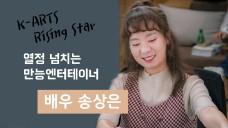 열정 넘치는 만능엔터테이너- 배우 송상은 인터뷰  <K-Arts,Rising Star>