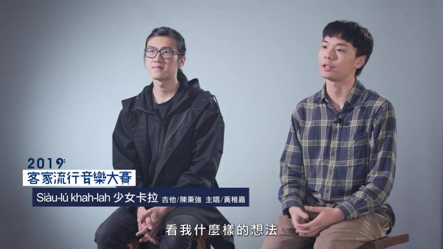 【2019客家流行音樂大賽】Siàu-lú khah-lah少女卡拉