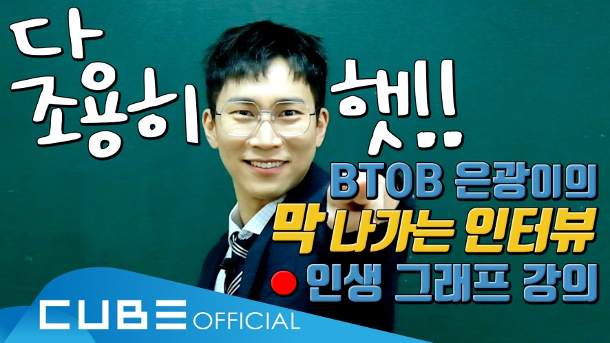 BTOB - Reckless Interview (Seo Eunkwang) : Eunkwang's Life Graph #1