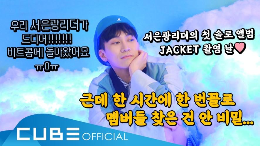 BTOB - Beatcom #110 (💙Fairy Seo's solo album filming day💙)