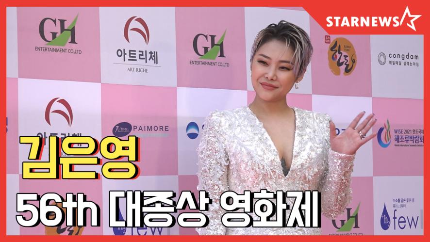 오늘은 신인 배우 김은영, 화려한 레드카펫 [56th 대종상영화제 ]